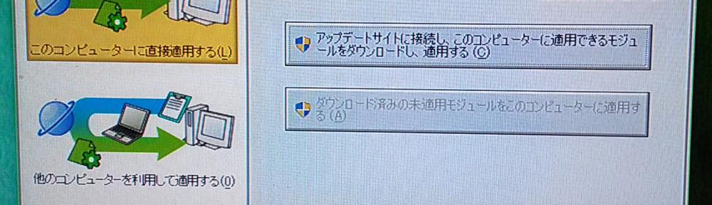 UpdateAdvisor