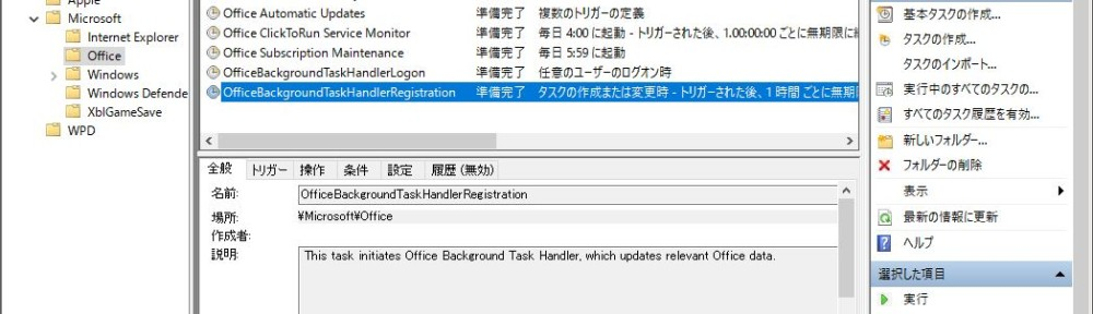 officebackgroundtaskhandler.exe