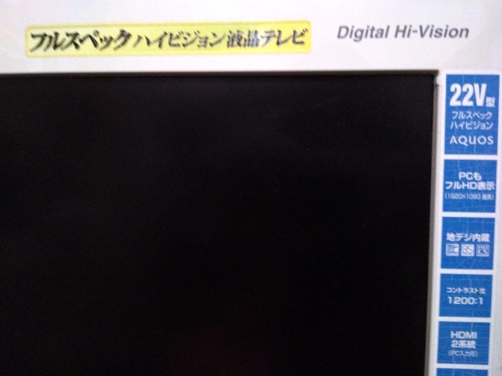テレビ 電話 パソコン