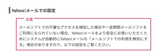 Yahoo!メールでの設定