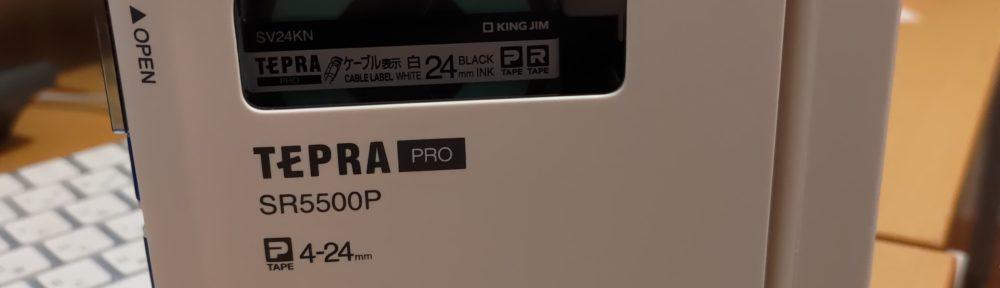 SR5500P